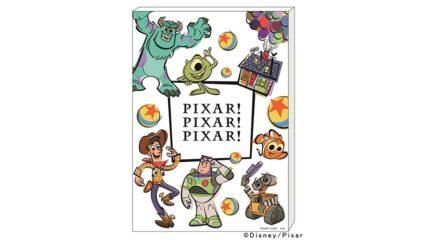 ピクサーの展示やグッズ購入を楽しめる「PIXAR! PIXAR! PIXAR!」