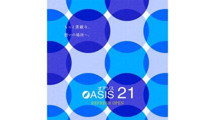 開業以来初!「オアシス21」リフレッシュオープン