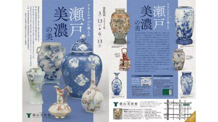 横山美術館で開催「やきものの心(わざ)に挑んだ 瀬戸・美濃の美展」