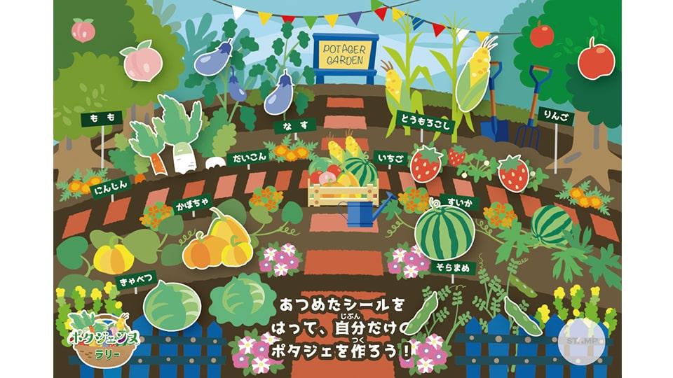 「できた!」春の収穫祭
