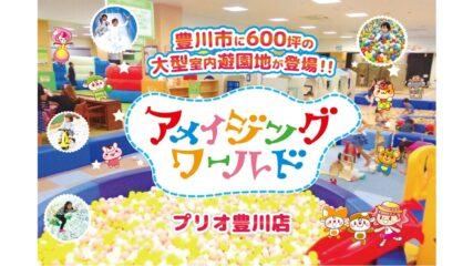 プリオ豊川店に屋内キッズパーク「アメイジングワールド」オープン!
