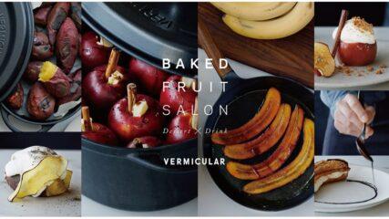 バーミキュラ ビレッジで極上のデザートを堪能!「VERMICULAR BAKED FRUITS SALON(バーミキュラ ベイクド フルーツ サロン)」