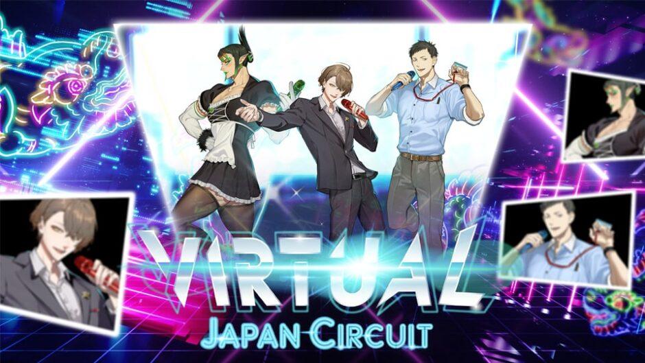 名古屋&広島で『にじさんじ』出演「VIRTUAL JAPAN CIRCUIT(バーチャルジャパンサーキット)」が開催!