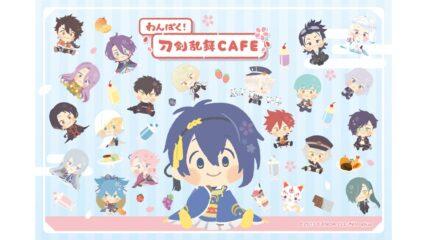 「わんぱく!刀剣乱舞CAFE」名古屋パルコで開催!キュートな刀剣男士が20振り!