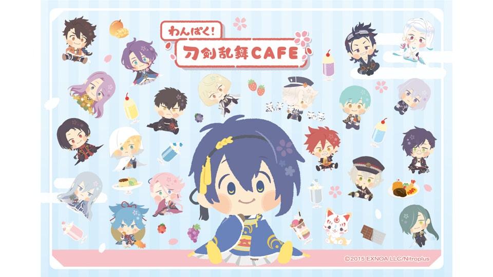 わんぱく 刀剣乱舞CAFE