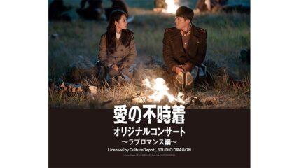 日本初開催!「愛の不時着オリジナルコンサート ~ラブロマンス編~」