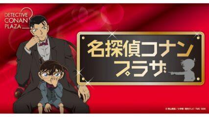 「名探偵コナンプラザ」名古屋&静岡で開催!限定グッズや謎解きが登場
