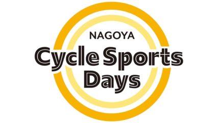 スポーツ自転車の展示・試乗・販売「NAGOYA Cycle Sports Days 2021」