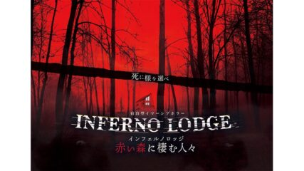 宿泊型ホラーイベント「INFERNO LODGE ~赤い森に棲む人々~」