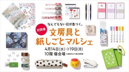 名古屋タカシマヤで「文房具と紙しごとマルシェ」初開催