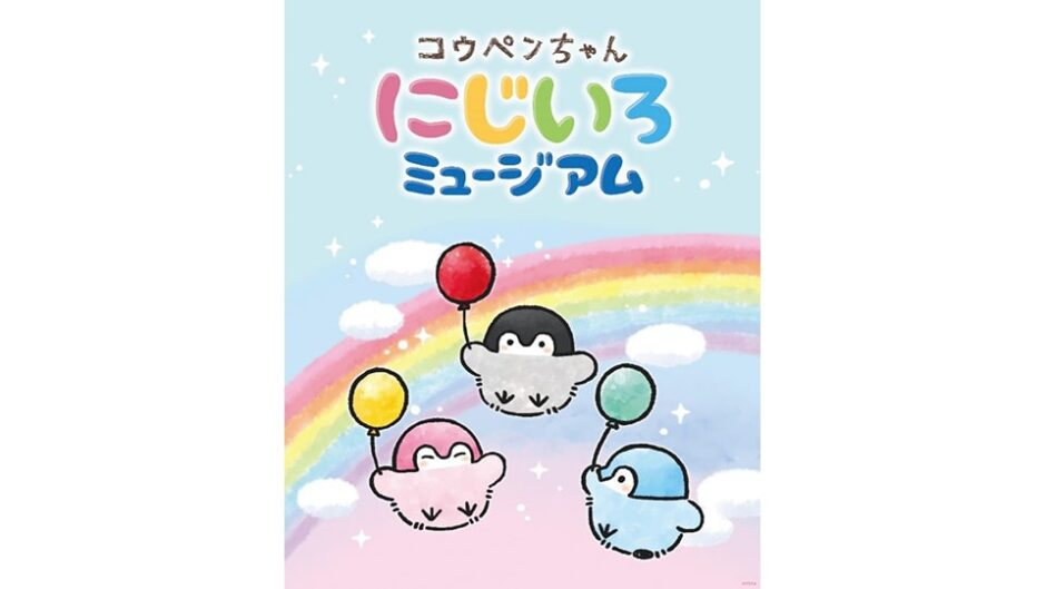 名古屋パルコで開催「コウペンちゃん にじいろミュージアム」