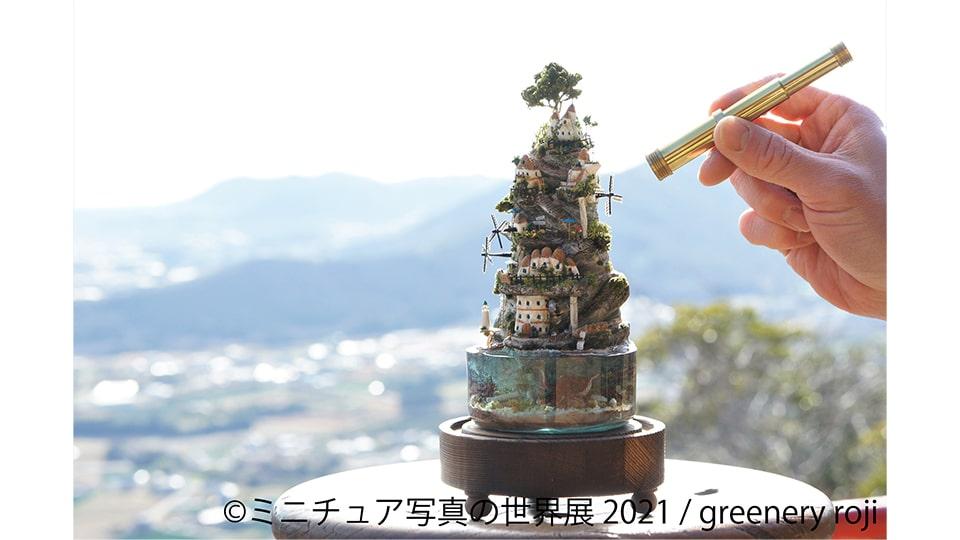 ミニチュア写真の世界展 2021 in 名古屋