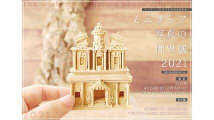 精巧なミニチュアアート「ミニチュア写真の世界展 2021 in 名古屋」