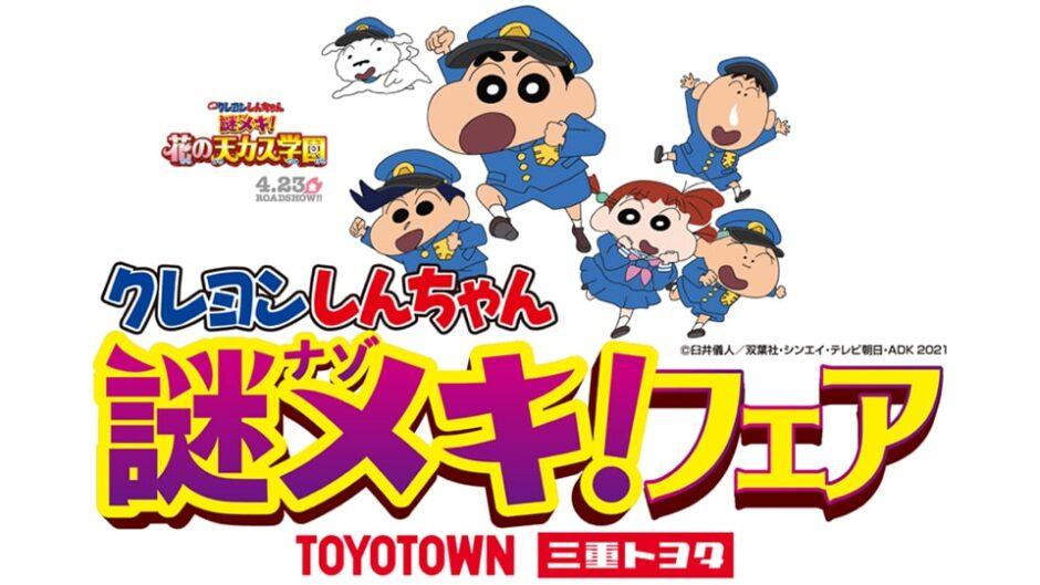 三重トヨタ&トヨタウンで開催「クレヨンしんちゃん 謎メキ!フェア」