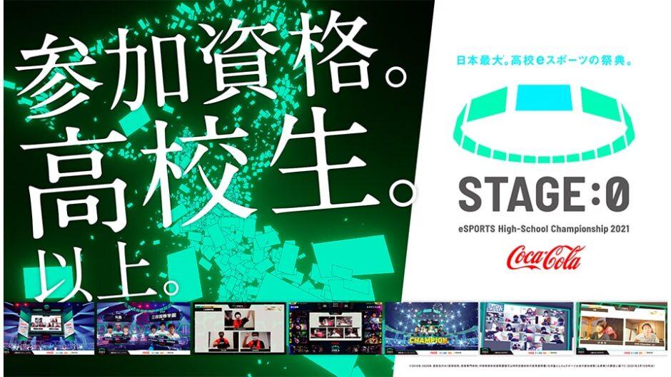「STAGE:0(ステージゼロ) 2021」日本最大のeスポーツ甲子園大会!