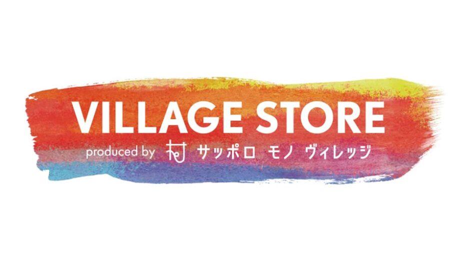 「VILLAGE STORE(ヴィレッジ ストア)」札幌ステラプレイスで開催!ハンドメイド作品を楽しもう!