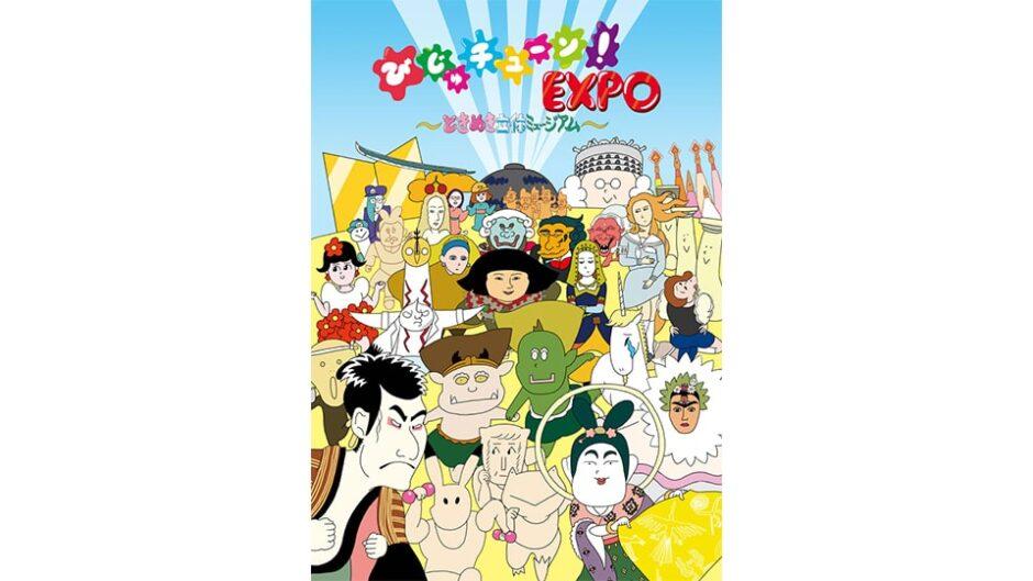 松坂屋美術館で「びじゅチューン!EXPO」開催!井上涼さんの作品世界を立体で再現!