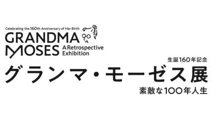 「グランマ・モーゼス展ー素敵な100年人生」名古屋市美術館&静岡市美術館で開催