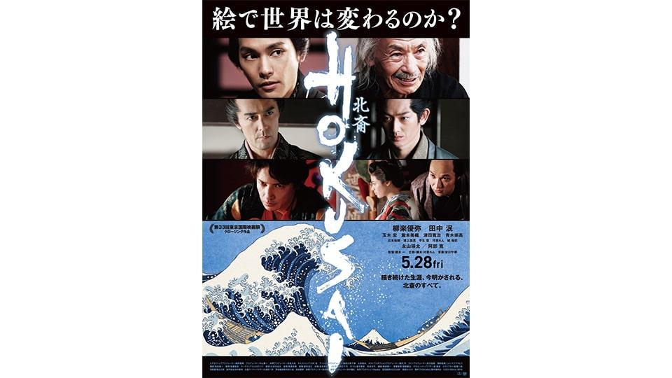 映画 HOKUSAI