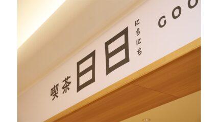 地域情報誌「KELLY」の喫茶店「喫茶日日 -GOOD LOCAL LIFE-」