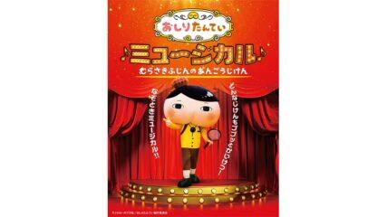 「おしりたんていミュージカル」静岡と愛知で公演決定!