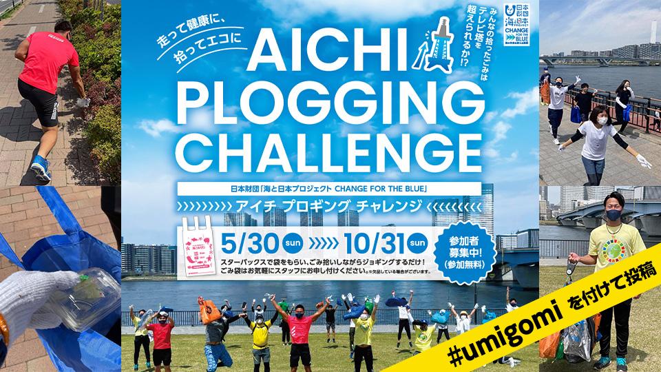 AICHI PLOGGING CHALLENGE アイチ プロギング チャレンジ