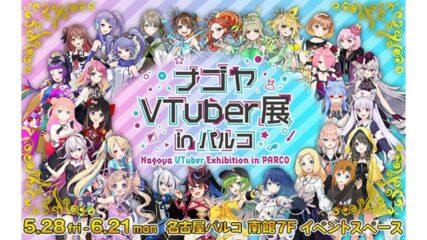 全国初のVTuber展覧会「ナゴヤVTuber展inパルコ」オンラインも開催