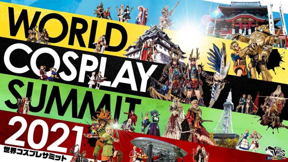 「世界コスプレサミット(コスサミ)2021」リアル&オンラインで開催!