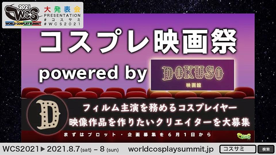 世界コスプレサミット2021