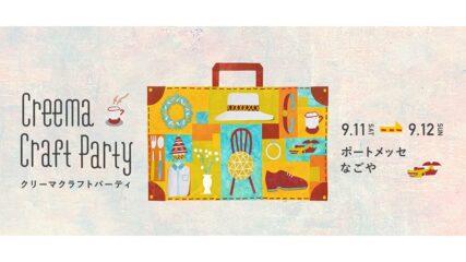 名古屋初上陸!Creema Craft Party(クリーマクラフトパーティ)2021