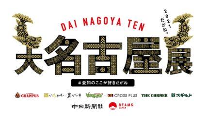 「大名古屋展2021」で愛知・名古屋の魅力を全国に紹介
