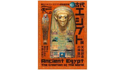 静岡県立美術館で開催「古代エジプト展 天地創造の神話」
