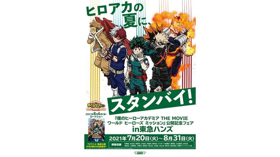 「僕のヒーローアカデミア」映画公開記念フェアが名古屋&静岡の東急ハンズで開催