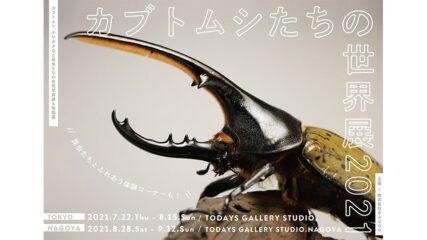 昆虫の写真展&物販展「カブトムシたちの世界展 2021 in 名古屋」
