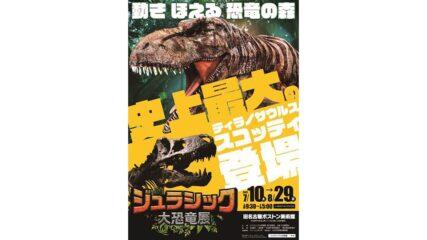 中部地区初登場展示も!旧名古屋ボストン美術館で「ジュラシック大恐竜展」が開催