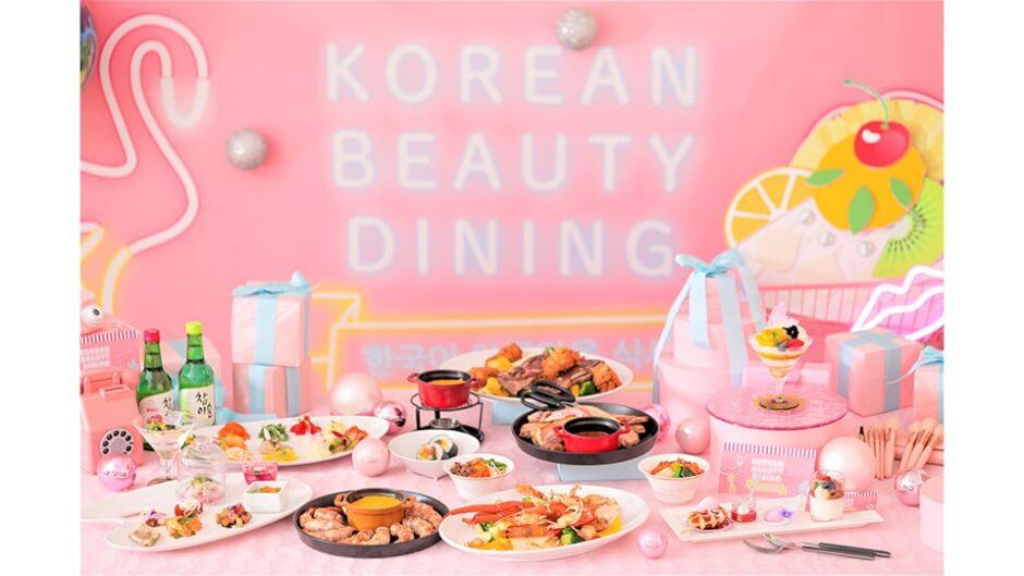 「KOREAN BEAUTY DINING」で美を意識した韓国グルメを堪能!