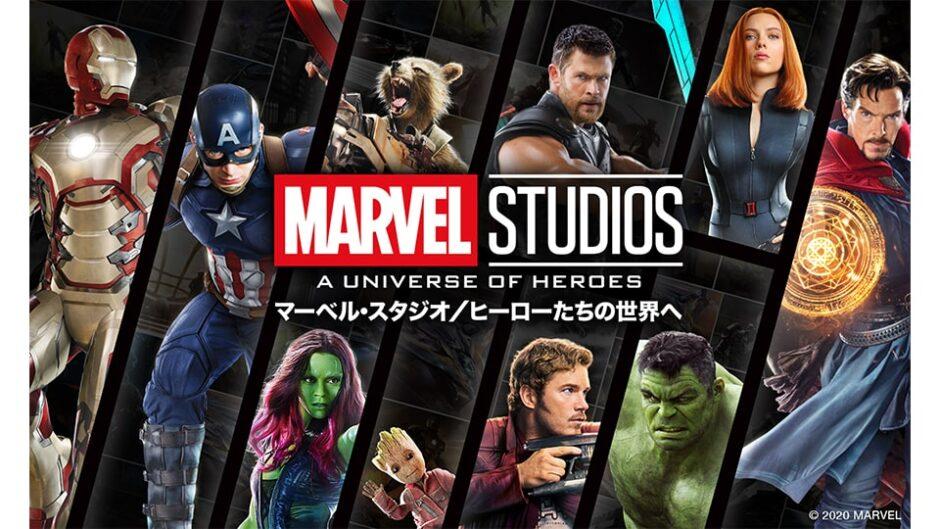 「マーベル・スタジオ/ヒーローたちの世界へ」で映画の世界を体感!