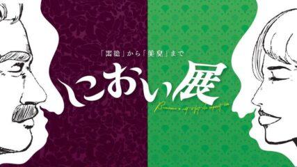 「におい展」2021年7月から東京・町田モディで開催!