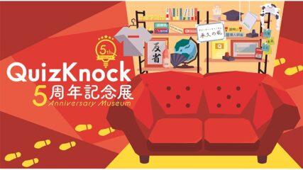 「QuizKnock 5周年記念展」でYouTube動画撮影部屋を再現!