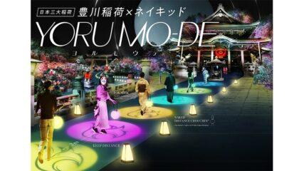 豊川稲荷とネイキッドが初コラボ「YORU MO-DE(ヨルモウデ)」開催!