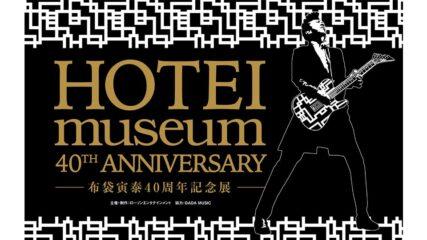 HOTEI museum 40th ANNIVERSARY -布袋寅泰40周年記念展- 開催