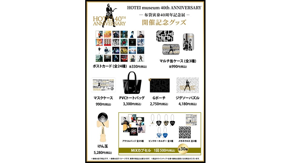HOTEI museum 40th ANNIVERSARY -布袋寅泰40周年記念展-