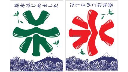 静岡茶×かき氷「茶氷プロジェクト」静岡の71店舗が参加!