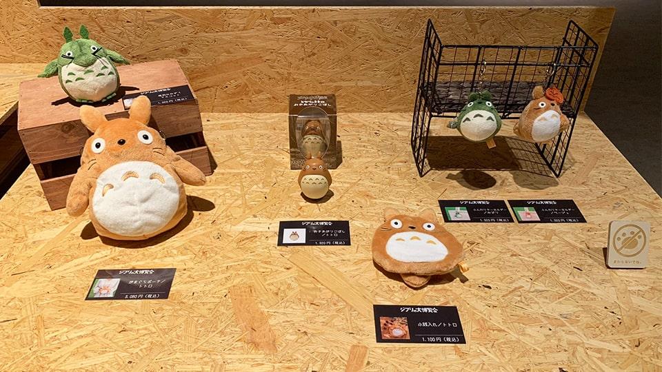 ジブリの大博覧会 名古屋