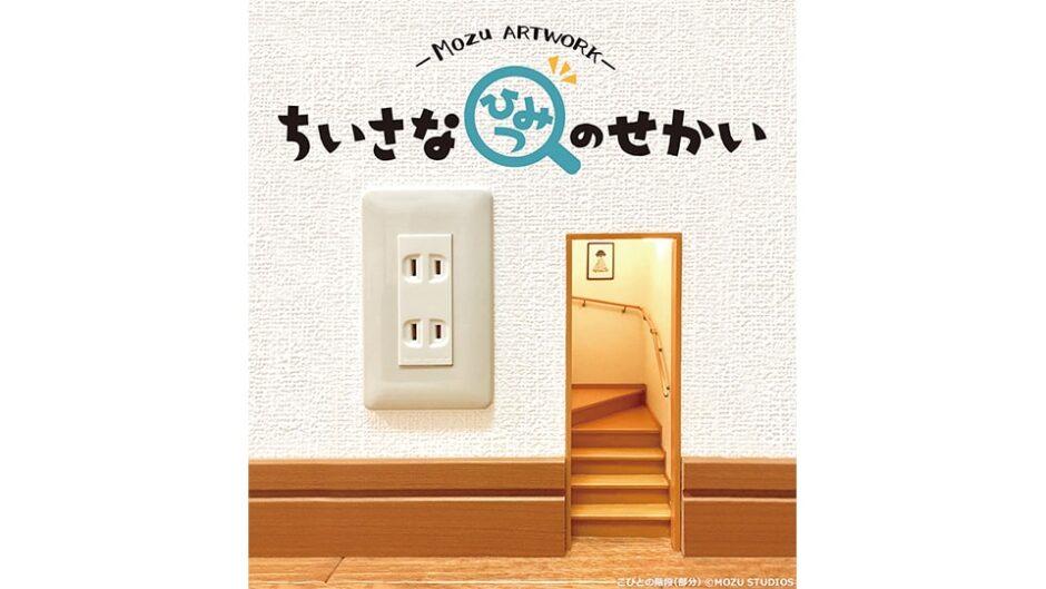「Mozu アートワーク -ちいさなひみつのせかい-」名古屋で開催