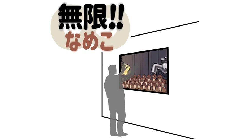 大なめこ展 名古屋パルコ