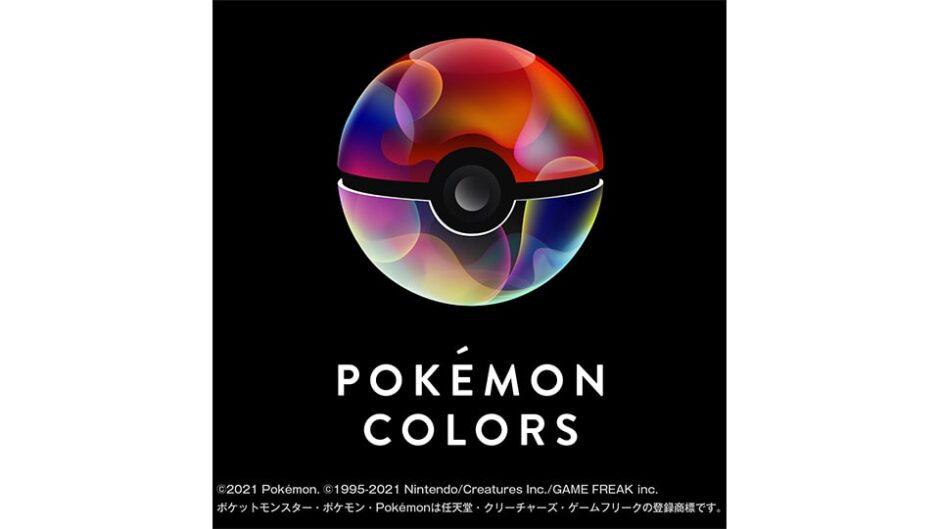「POKÉMON COLORS(ポケモンカラーズ)」松坂屋名古屋店で開催!ポケモンと楽しむ体験型企画