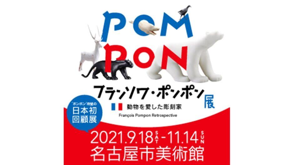 日本初の回顧展「フランソワ・ポンポン展 ~動物を愛した彫刻家~」