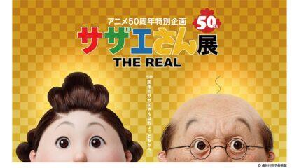 「サザエさん展 THE REAL」名古屋で開催!チケットやグッズ情報をご紹介