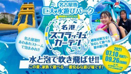 「名港スプラッシュガーデン」名古屋港にオープン!思いっきり水遊びを楽しもう!